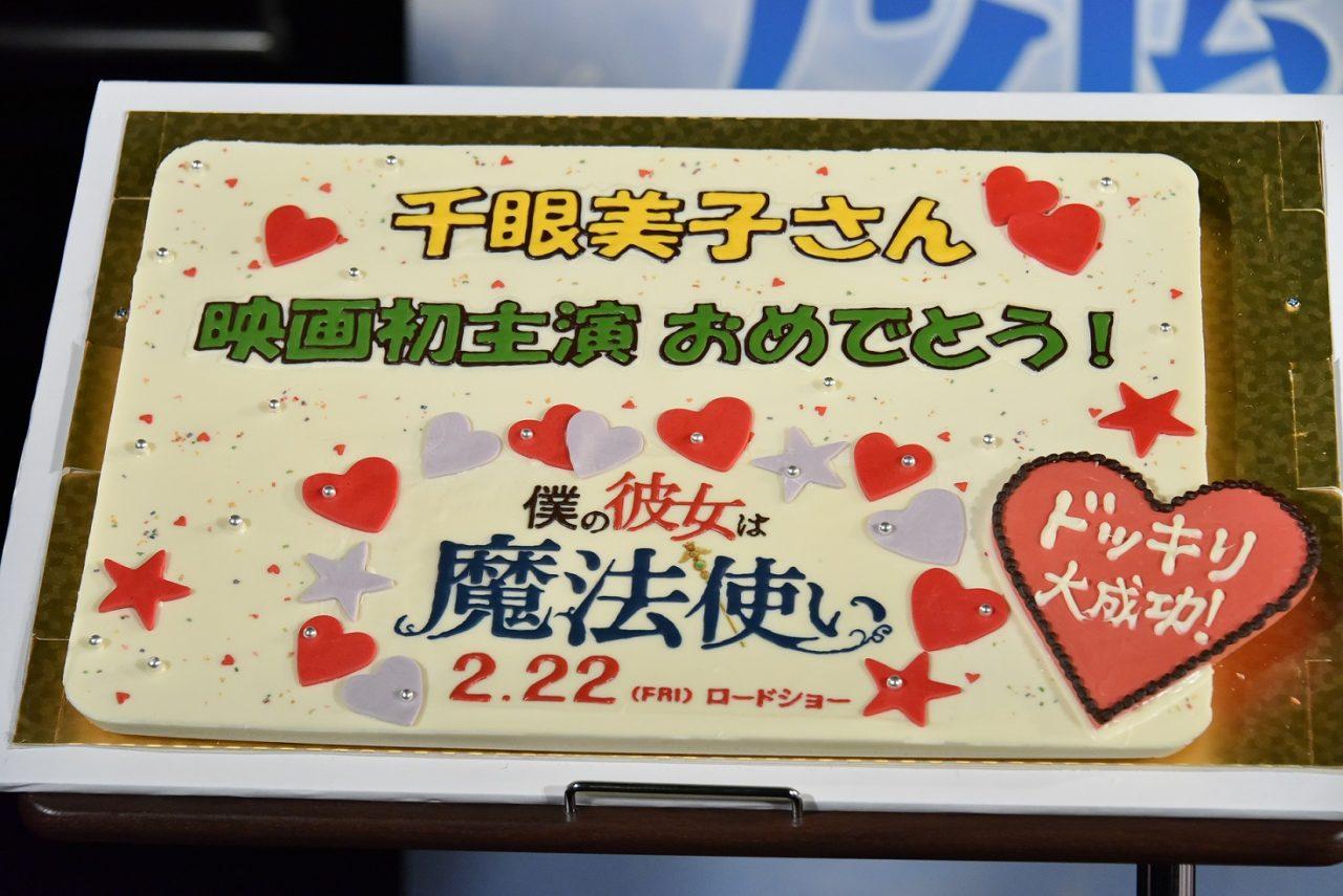 """2月13日""""映画公開記念!千眼美子のマジカルバレンタインクッキング""""イベント写真"""