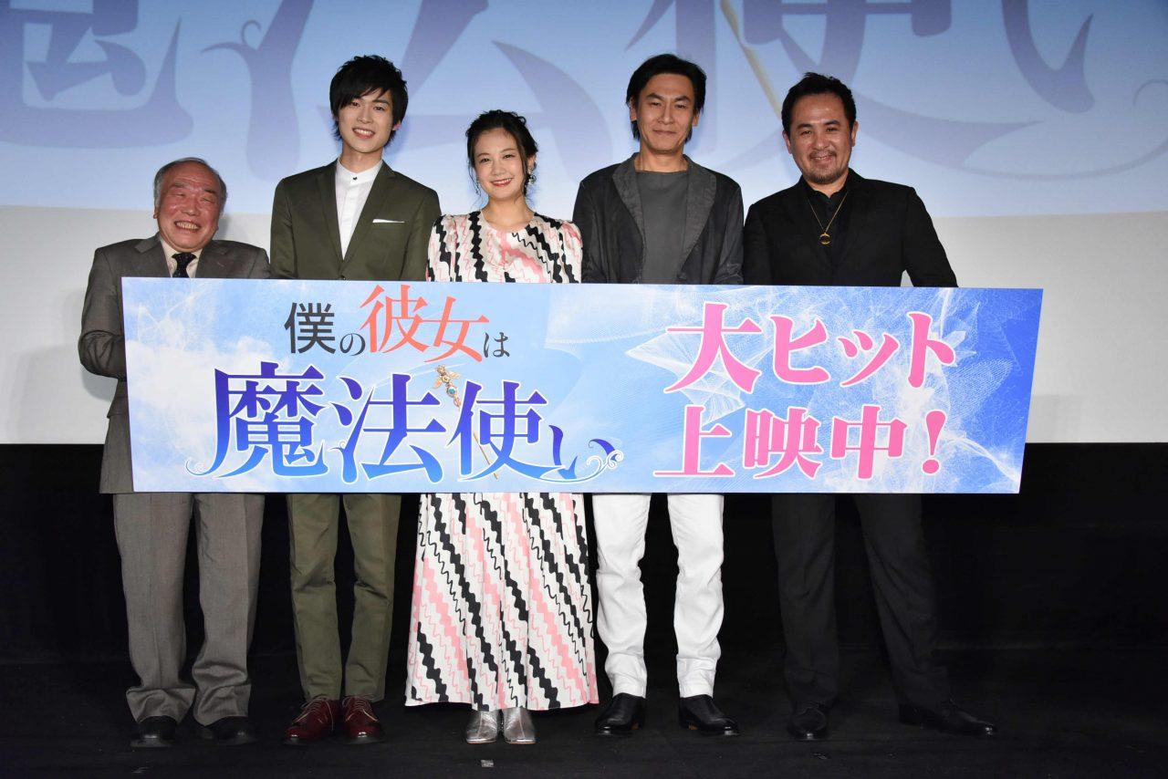 映画『僕の彼女は魔法使い』初日舞台挨拶 左から、不破万作さん・梅崎快人さん・千眼美子さん・高杉亘さん・清田英樹監督