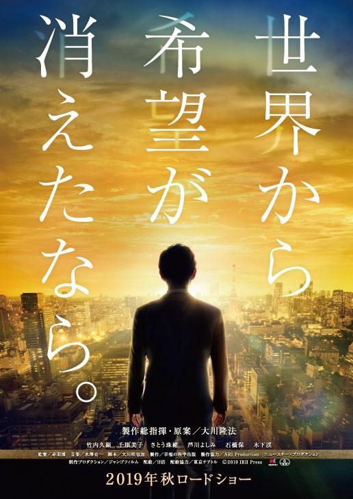 2019年秋公開!映画『世界から希望が消えたなら。』ポスター